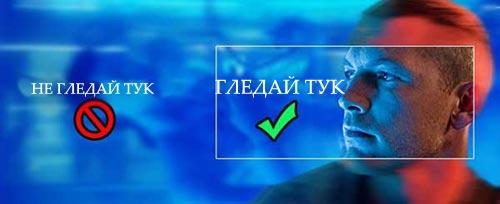 """Как да избегнеш 3D главоболието, докато гледаш """"Аватар"""""""