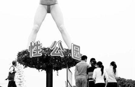 Скулптури на голи човешки тела, огромни каменни гениталии