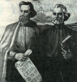 Св. Св. Кирил и Методий