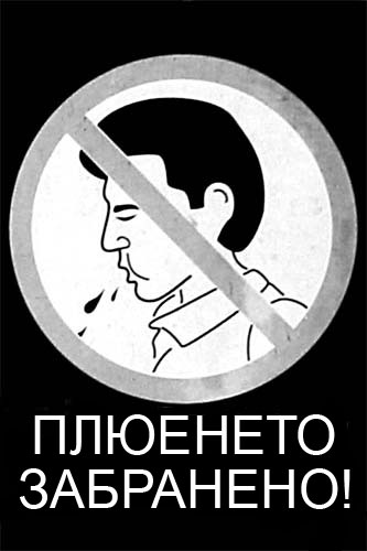 Плюенето забранено