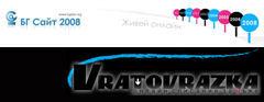 Vratovrazka.com в БГ Сайт