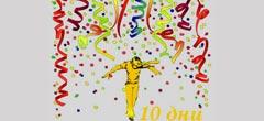 10 дни до Нова година: купон