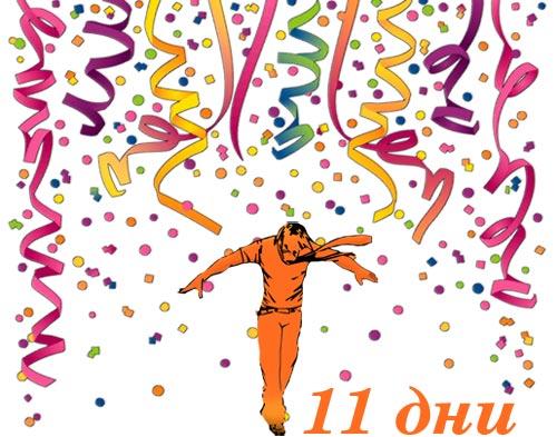 11 дни до Нова година