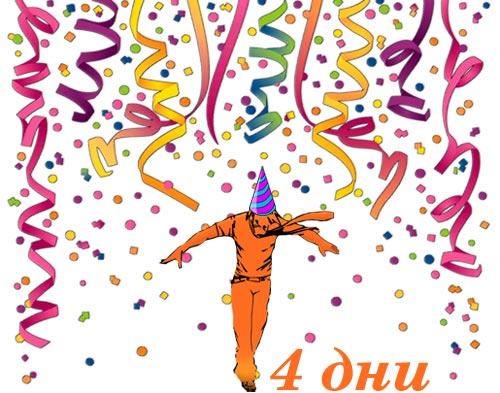 4 дни до Нова година
