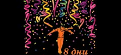 8 дни до Нова година