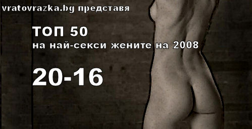 ТОП 50